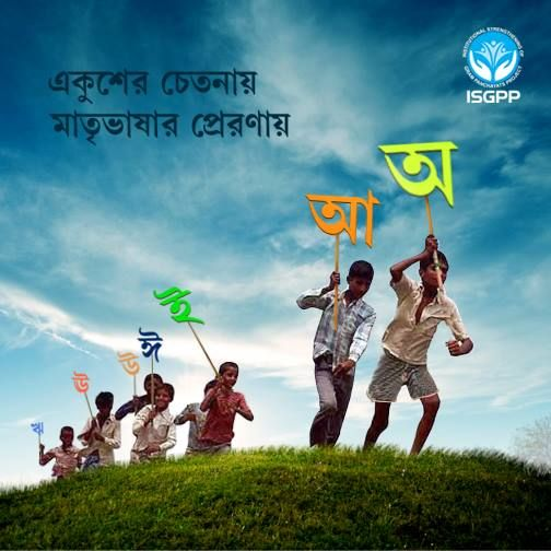 """""""Language is about more than talking. It symbolizes our culture, heritage and - most of all - home."""" Our heartiest greetings to you on International Mother Language Day. Comment below in your 'mother' language. Let's Connect http://wbisgpp.gov.in/"""