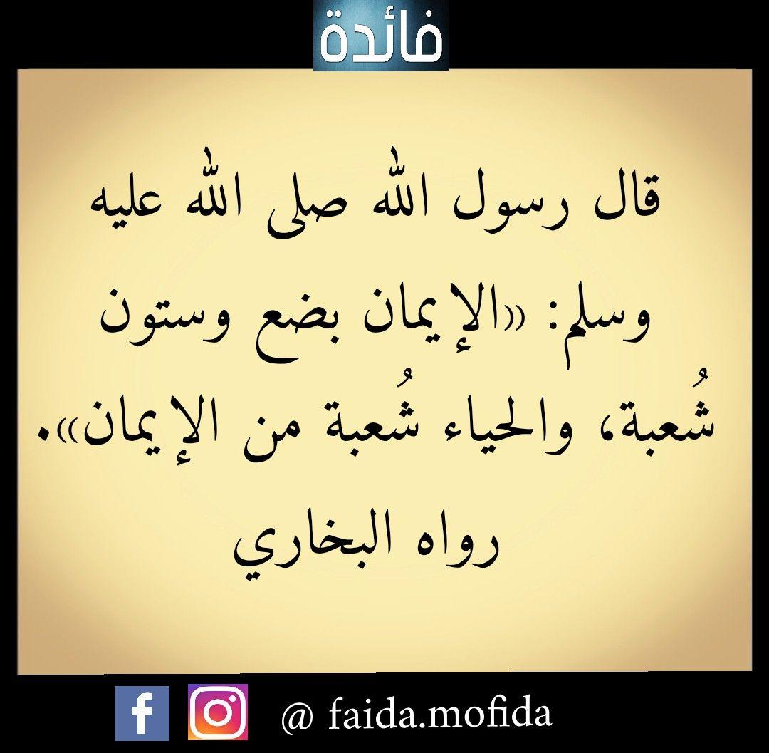 حديث صحيح Arabic Calligraphy