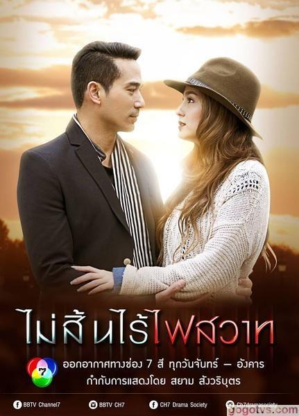 Mai Sin Rai Fai Sawart | Drama in 2019 | Thai drama, Drama, Kdrama