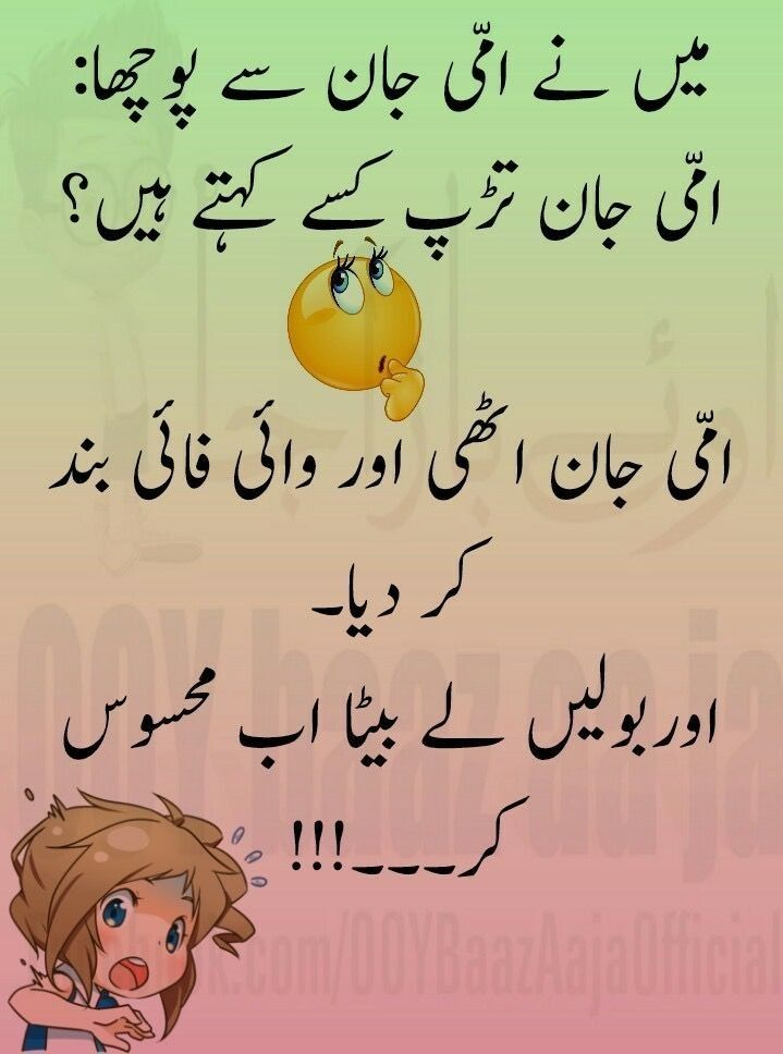 Pin By Hira Khan On Laughter Fun Quotes Funny Jokes Quotes Funny Words