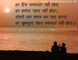 Bewafa Shayari Sms Hindi Bewafa Shayari Bewafa Shayari Sms In