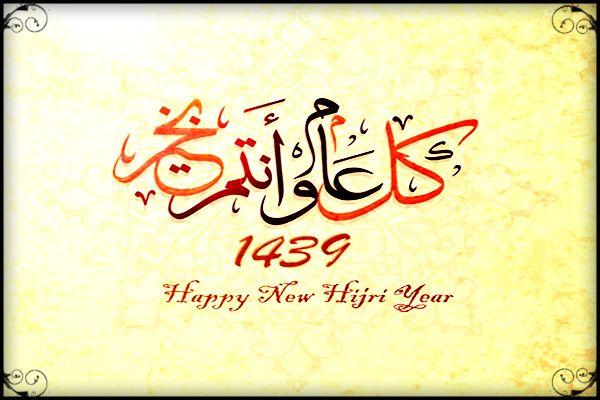 رسائل تهنئة بالعام الهجري 1439 عبارات وأدعية وكروت وبطاقات تهنئة مزخرفة للعام الجديد Message Card Hijri Year Messages
