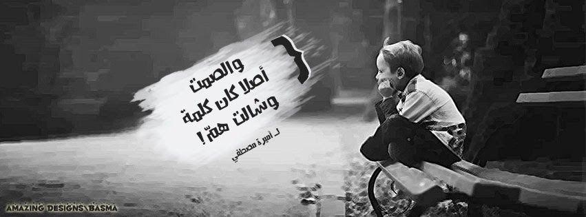 صور غلاف فيس بوك حزين أحدث الاغلفة للفيس بوك مدونة مداد