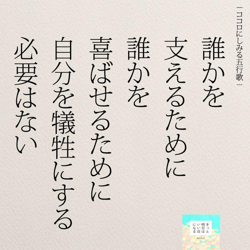 女性のホンネ川柳 オフィシャルブログ キミのままでいい powered by ameba 友情 名言 いい言葉 インスピレーションを与える名言
