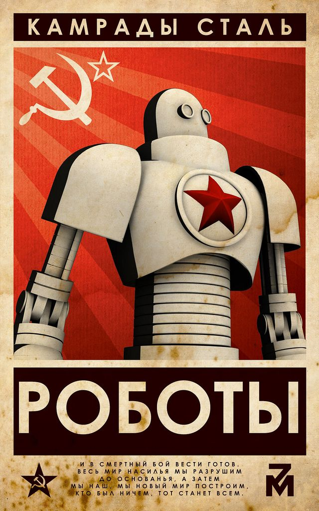 a6a55373b28 ... Propaganda Robot Poster T Shirts Ussr Russia Russian Soviet Hammer.  Posters are for sale here!  www.zazzle.ca comrades of steel poster-228147060707835794