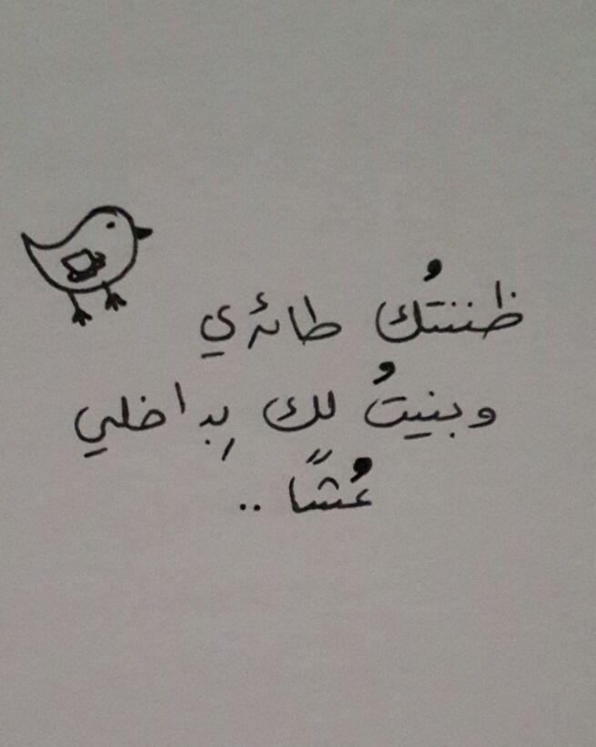 بالعربي Photo Wisdom Quotes Life Cool Words Graffiti Words