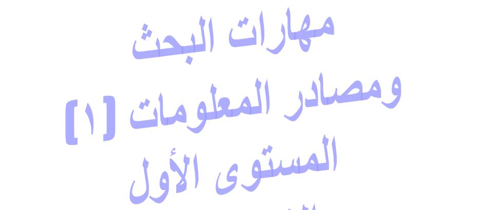حل اسئلة كتاب مهارات البحث ومصادر المعلومات المستوى الاول بشكل كامل Math Arabic Calligraphy Math Equations
