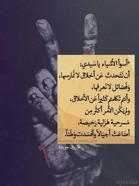 Pin by Merna Assaf on kitabat Words