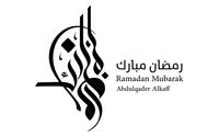 خطوط القنوات والشركات تحميل تنزيل 2019 Arabic Font Graffiti Fonts