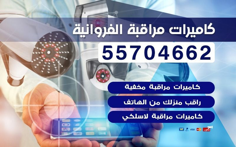 فني كاميرات مراقبة الفروانية 55704662 فني تركيب كاميرات Security Camera Aeo