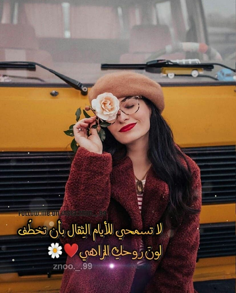 Image Shared By Find Images And Videos About Love Omg Mood رمزيات صور متنوعة رمزيات بنات And Black White Colours O Girly Images Strong Girls Girl Quotes