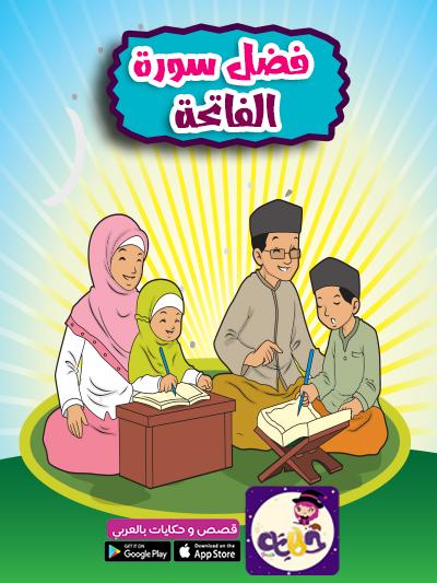 قصة فضل سورة الفاتحة بالصور للاطفال بالعربي نتعلم Arabic Alphabet For Kids Arabic Kids Alphabet For Kids
