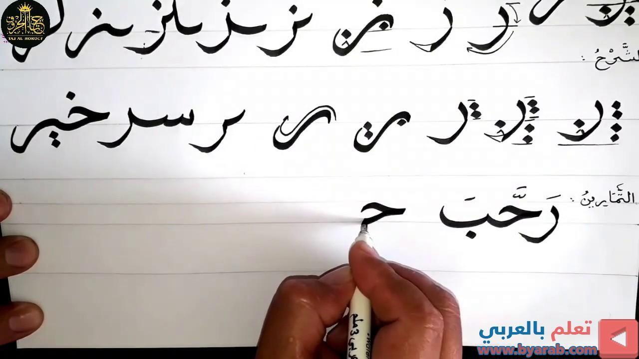 سلسلة تعلم خط النسخ الخط العربي تحسين الخط الدرس الخامس ر ز Calligraphy Arabic Calligraphy