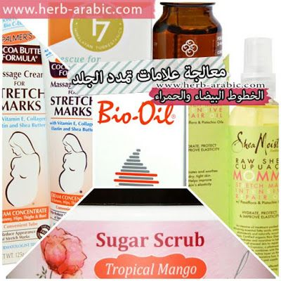 كريمات السترتش ماركز وعلامات التمدد بالجسم في اي هيرب Hand Soap Bottle Soap Bottle Sugar Scrub