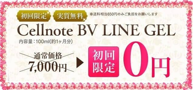 セルノートが楽天より最安値!実質【0円】!口コミと効果も紹介!