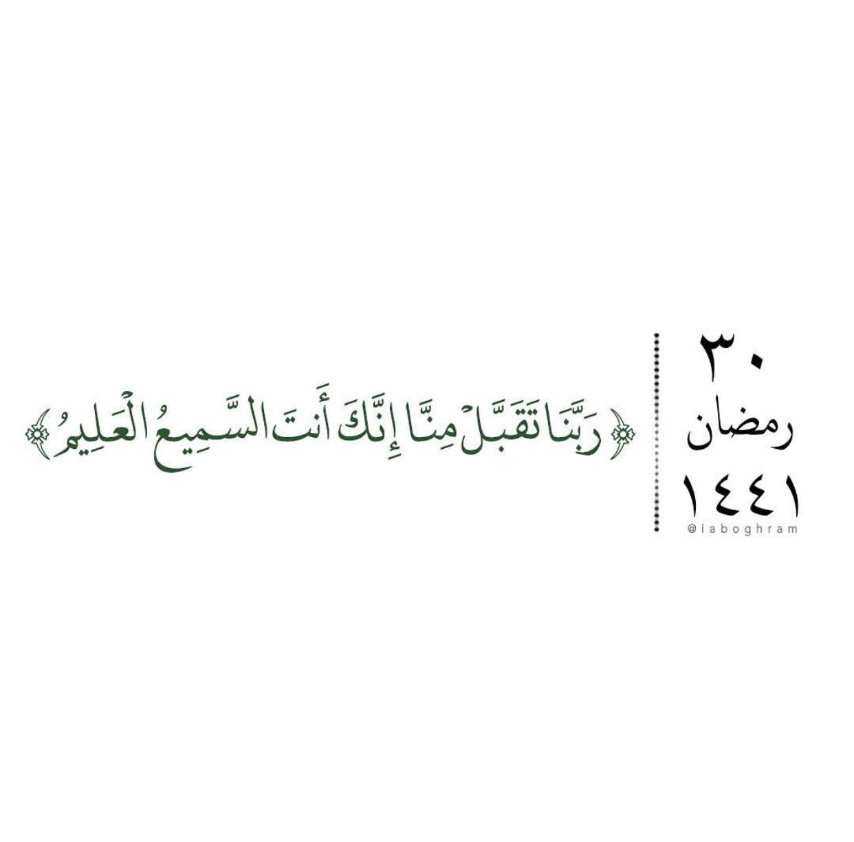 اليوم ٣٠ رمضان Pharmacy Art Ramadan Math