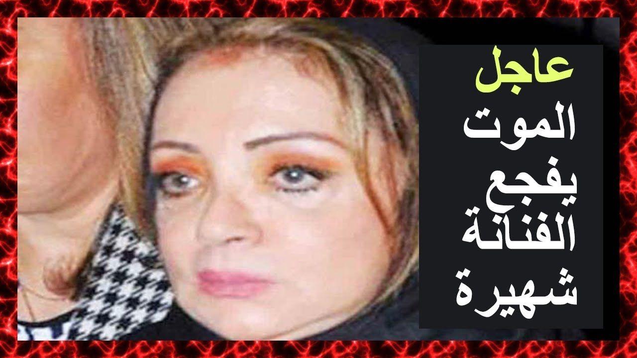 عااجل الموت يفجع الفنانة شهيرة صباح اليوم Videos