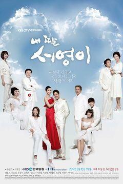 My Daughter Seo Young - DramaWiki   drama korea   Korean drama