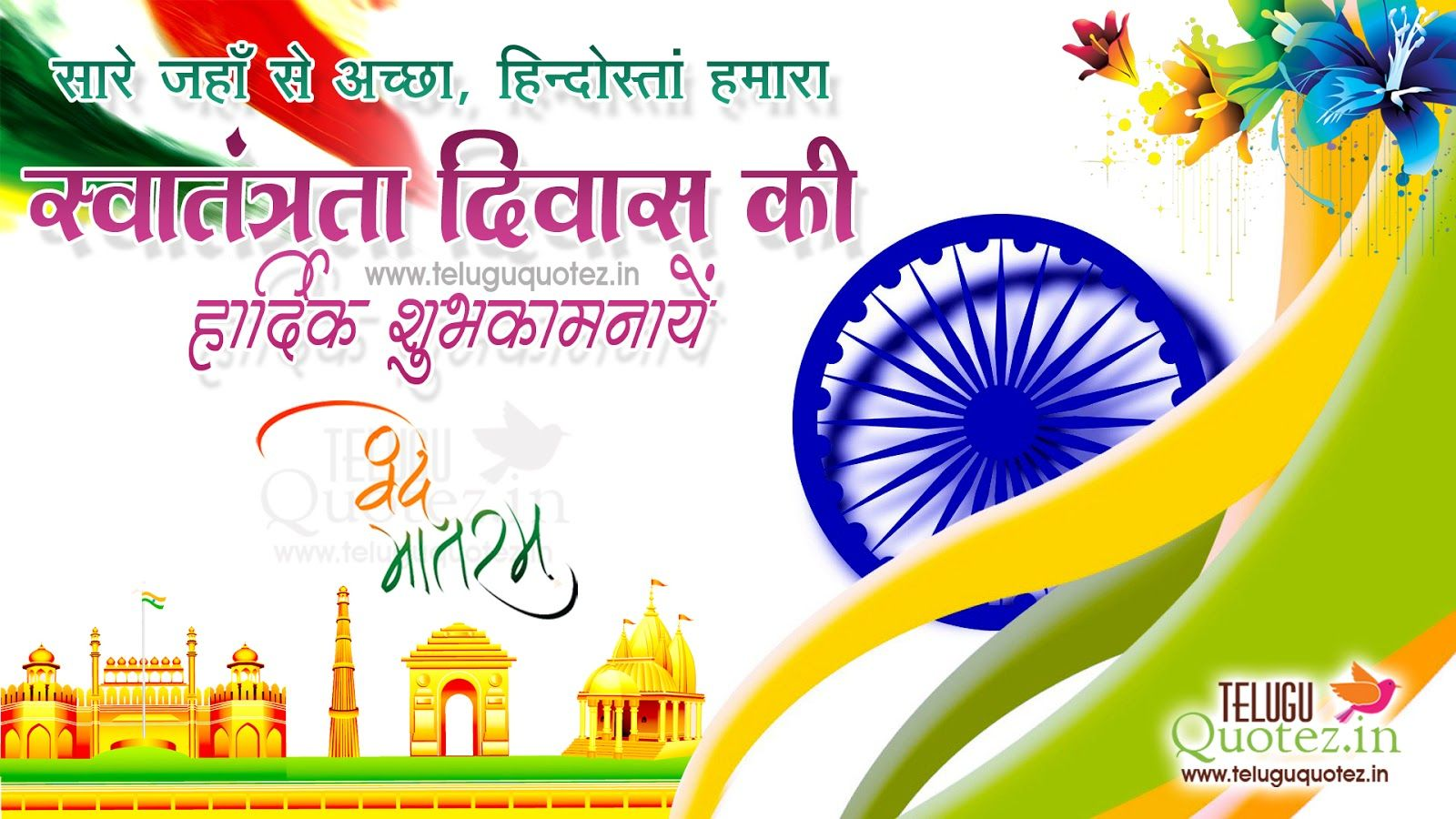 Quotes On Republic Day Happy Independence Day Happy Independence Happy republic day wishes in tamil
