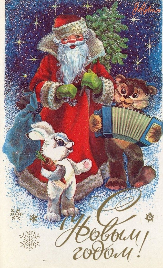 Самые старые открытки новогодние