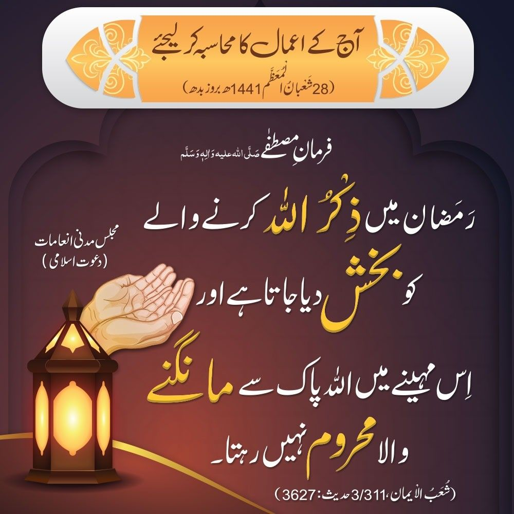 Pin By Hajra Ahmad On Aamal E Jannat In 2020 Home Decor Decals Home Decor Decor