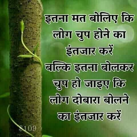 Motivational Thoughts In Hindi On Success Motivational Thoughts In Stunning Motivational Thoughts