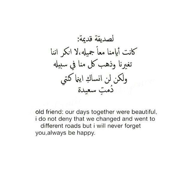 Pin by Fawziah Alshehri on نصوص مترجمه Friends quotes