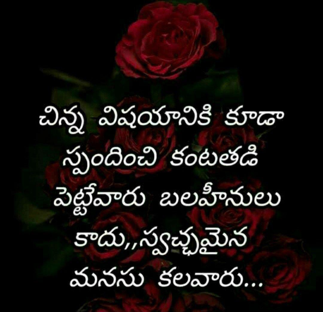 Quote Saved By Sriram Telugu Inspirational Quotes Love Quotes In Telugu Friendship Quotes In Telugu