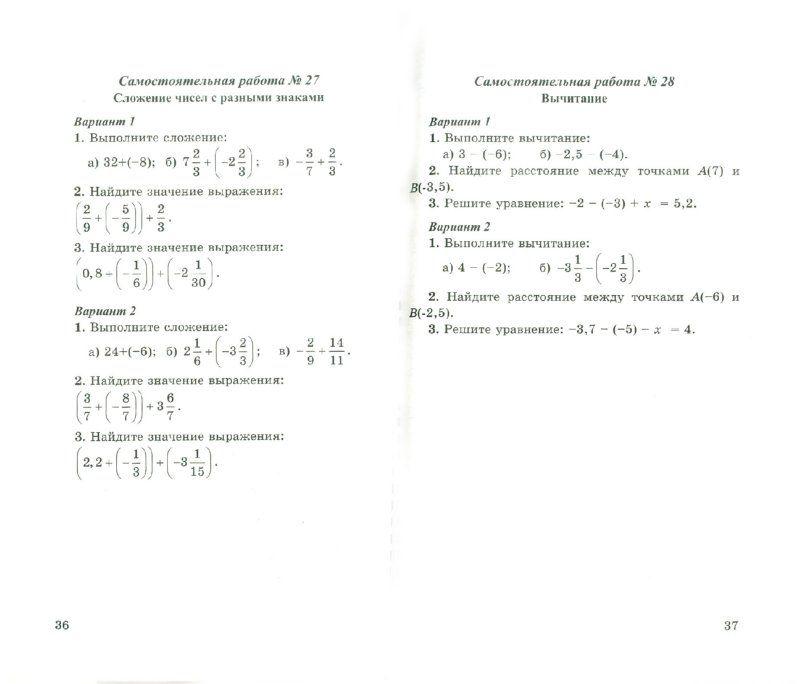 Списать готовую контрольную работу по математике 6 класса виленкин