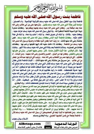 فاطمة بنت الرسول Learn Islam Islamic Quotes Islamic Information