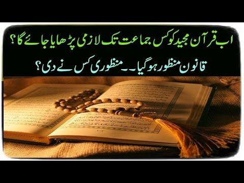 اب قرآن مجید کو کس جماعت تک لازمی پڑھایا جائے گا؟