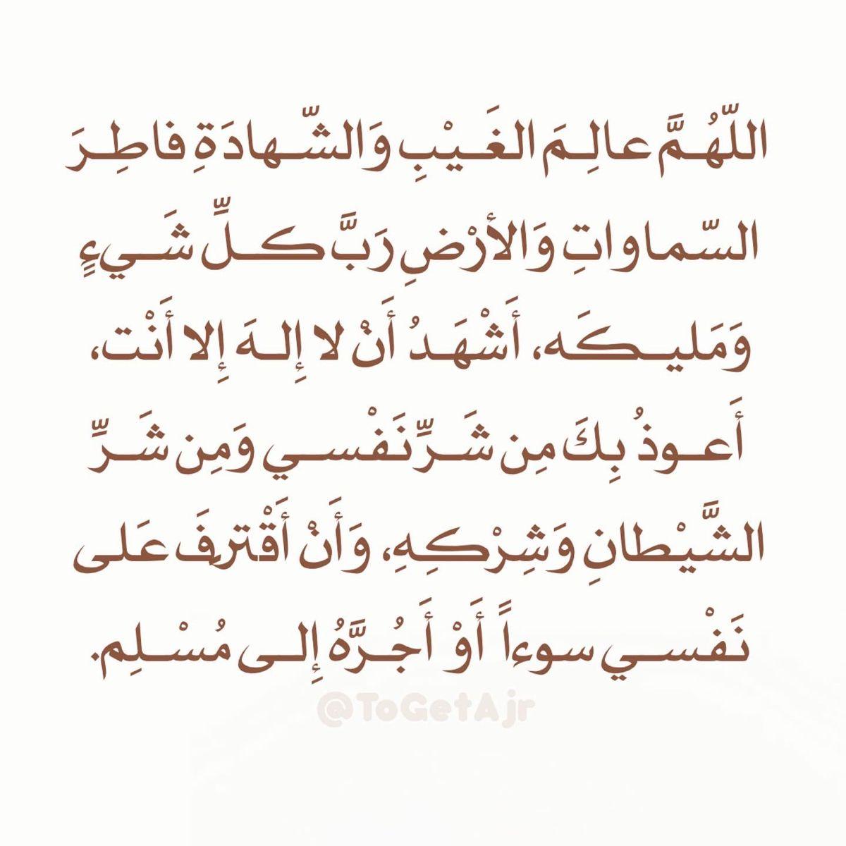 اذكار الصباح ١١ Math Arabic Calligraphy Calligraphy