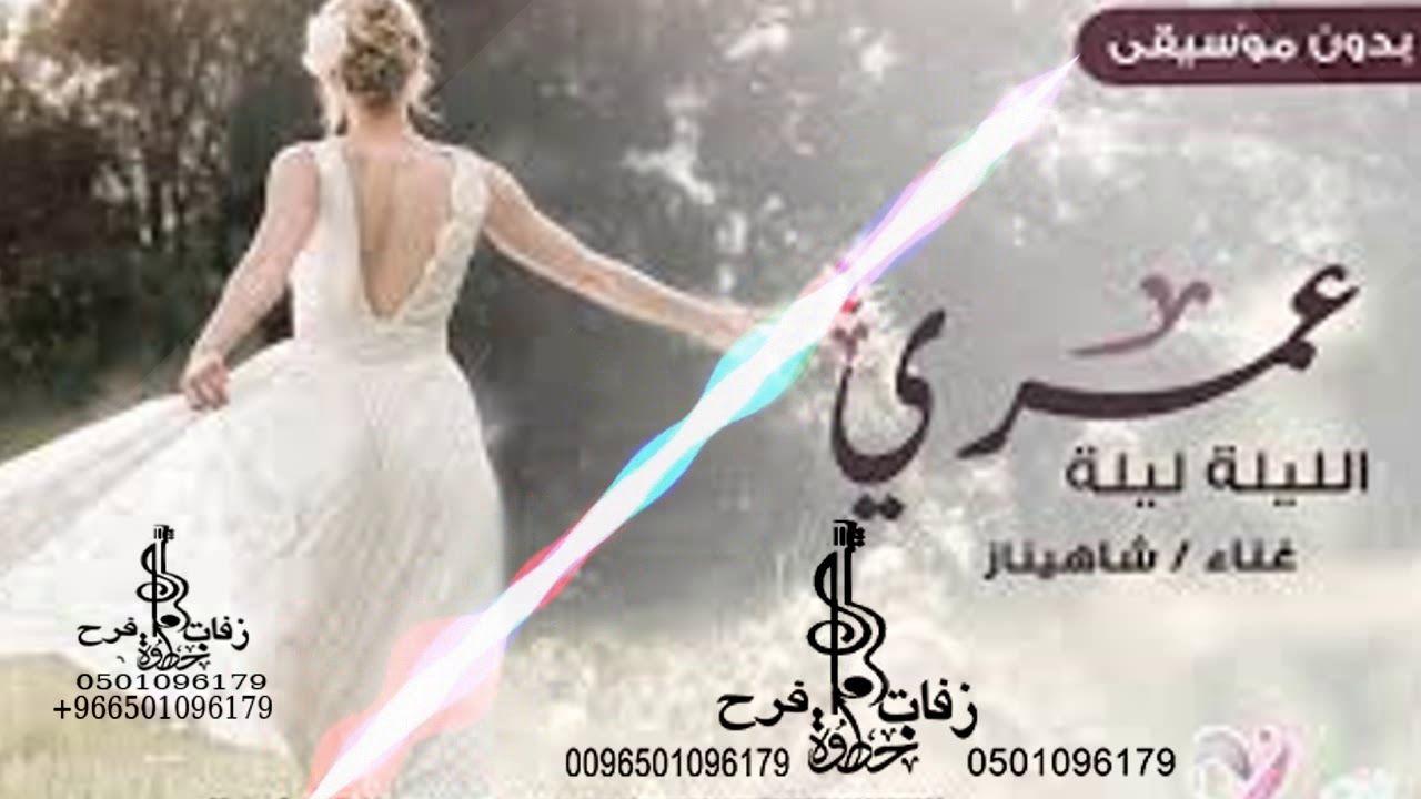 الليلة ليلة عمري جميلة البدوي زفةكوشه 2019 Youtube Enjoyment Music