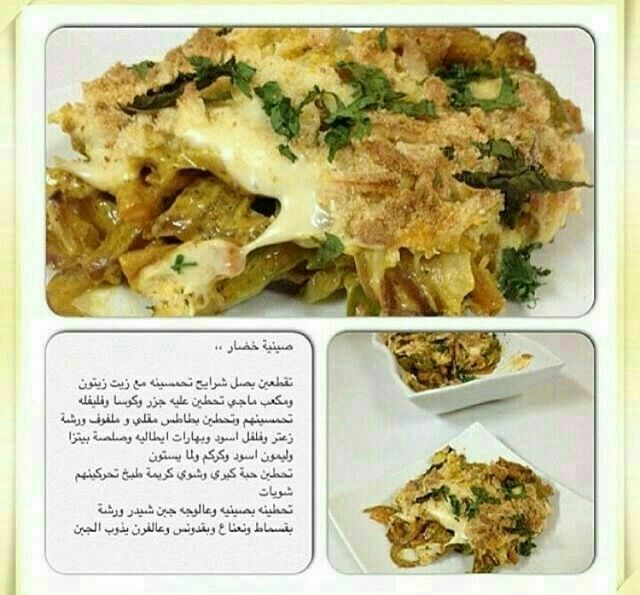 صينية خضار Cooking Arabic Food Recipes