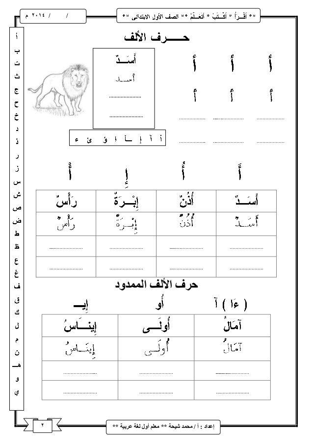 شرح منهج اللغة العربية للصف الأول الابتدائى ترم اول | Teaching ...