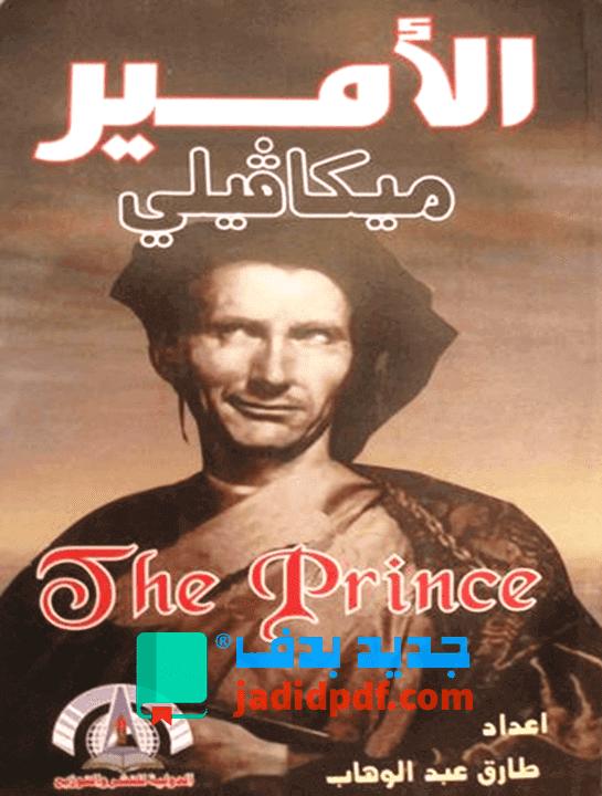 تحميل كتاب الأمير Pdf مجانا برابط مباشر وسريع Movies Movie Posters Poster