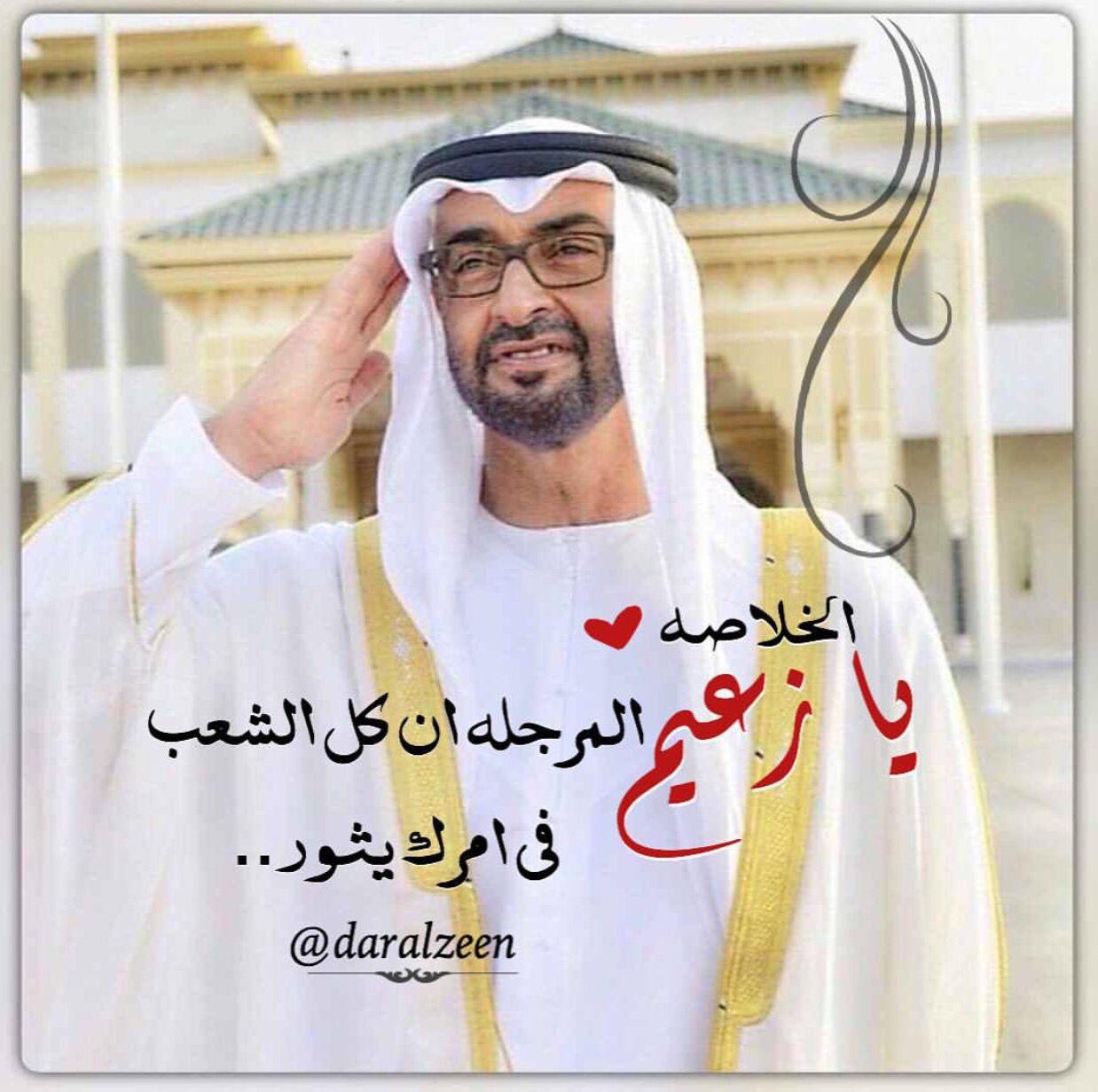 محمد بن زايد Abu Dhabi Travel Royal Family Dubai