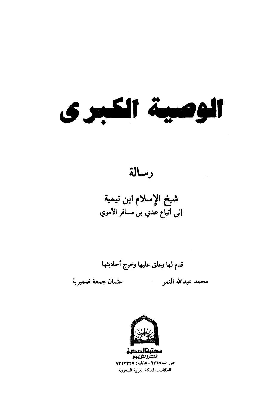الوصية الكبرى رسالة شيخ الإسلام ابن تيمية إلى أتباع عدي بن مسافر الأموي Math Reading Math Equations