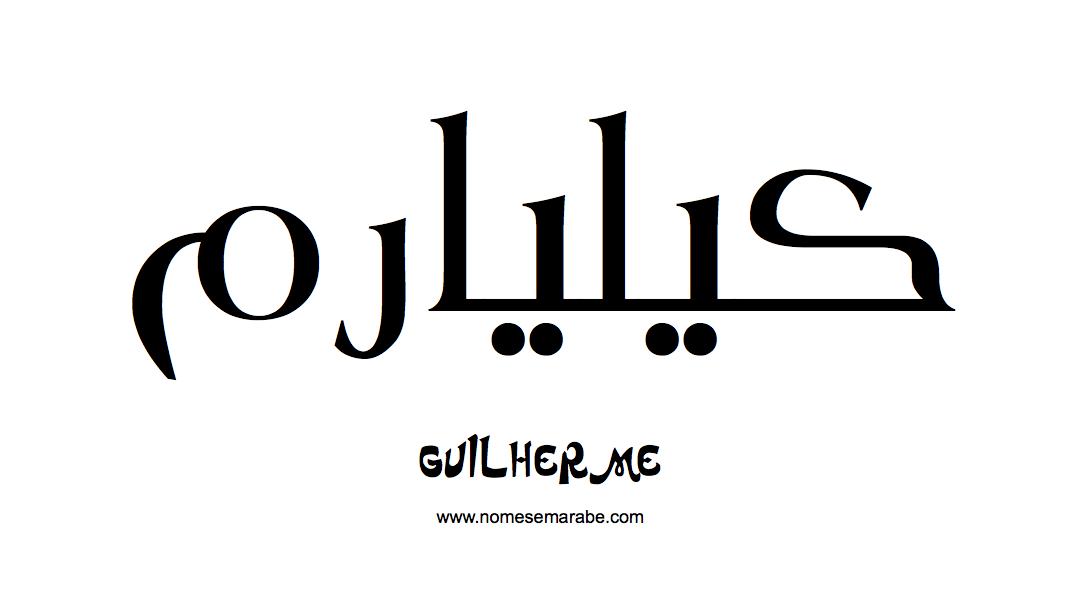 Guilherme em Arabe, Tatuagem Masculina, Nome em Arabe