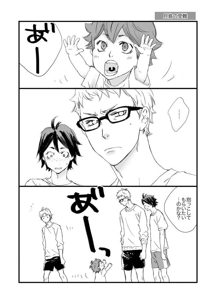 Oh hinata.. Tsuki, just hug the poor baby. .