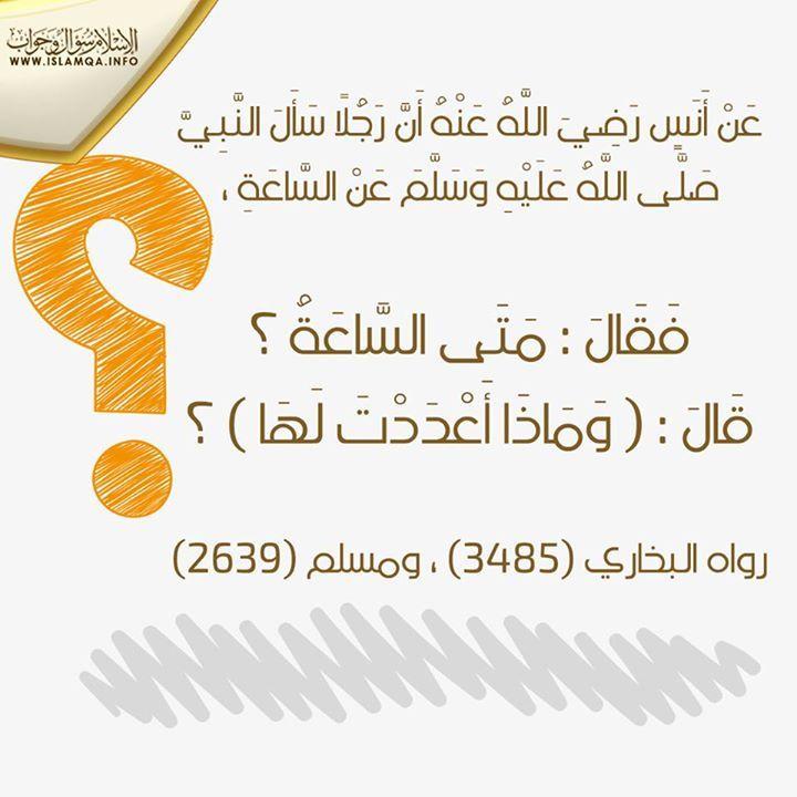 التفتيش في أمور الغيب وطلب مزيد Islam Question And Answer Word Search Puzzle This Or That Questions Islam