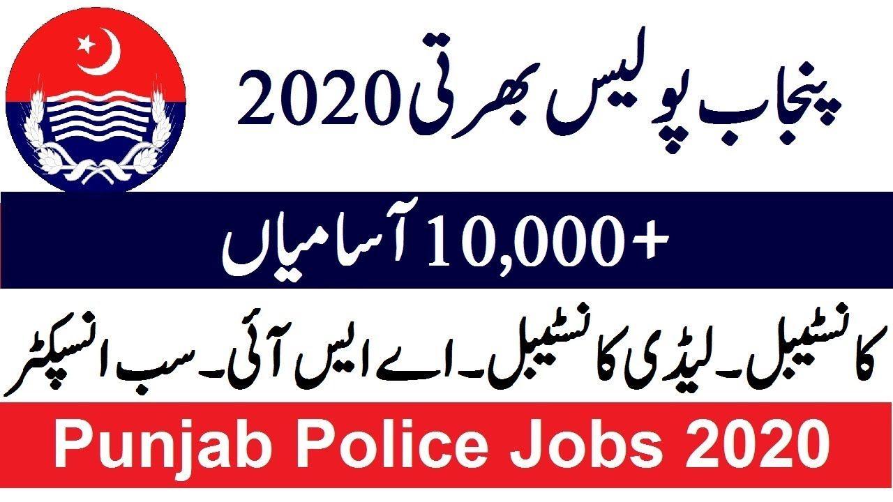 Punjab Police Jobs 2020 Constable Lady Constable Asi Sub Inspector J Police Jobs Jobs In Pakistan Latest Jobs In Pakistan