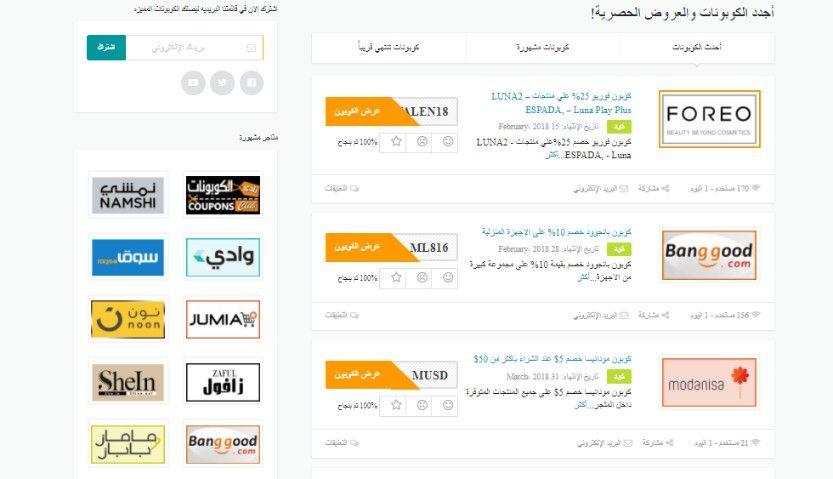 نادي الكوبونات يقدم كوبونات الخصم المتاحة على أشهر المتاجر الإلكترونية في الشرق الأوسط والخليج Modanisa Foreo Banggood