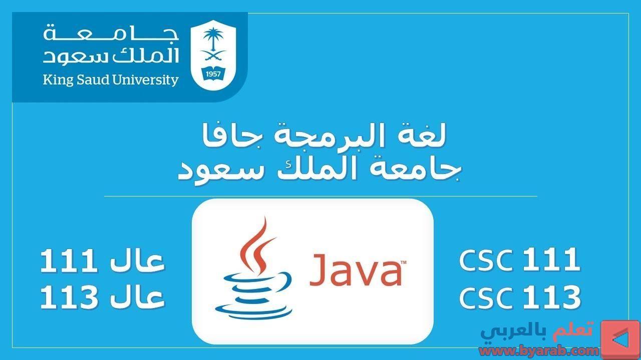 شرح لغة البرمجة جافا 1 2 جامعة الملك سعود Ksu University