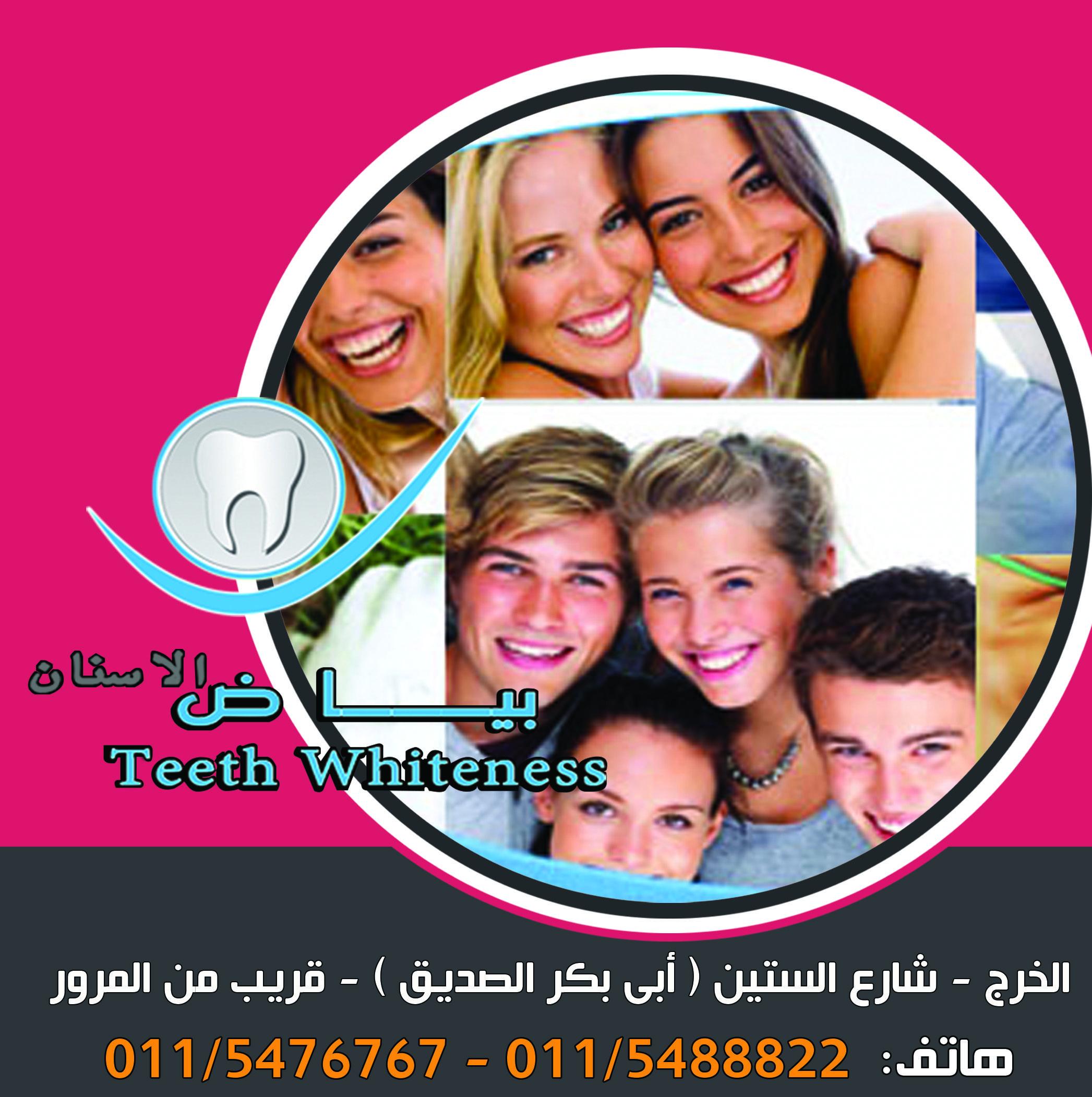 امتلاك أسنان بيضاء هي من أكثر علامات الصحة والاهتمام بأنفسننا وأسناننا فهي تعطي الشخص جمالا مثيرا عند الابتسامة والتحدث إلى الآ Movies Movie Posters Poster