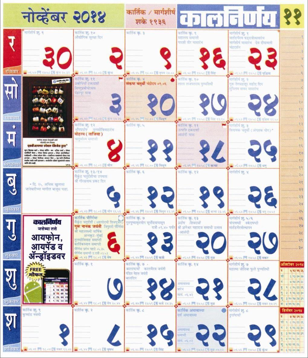 Calendar Kalnirnay : Kalnirnay november marathi calendar