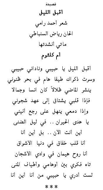 قصيدة اقبل الليل أم كلثوم Um Kalthom Inspirational Poems Beautiful Words Song Words