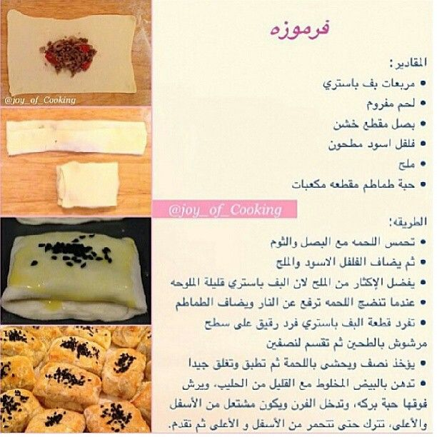 فرموزة سريعة بالبف باستري Cooking Joy Arabian Food Joy Of Cooking