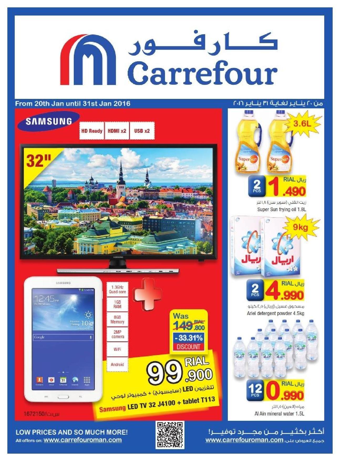 عروض كارفور عمان من 20 حتى 31 يناير 2016 تخفيضات الإلكترونيات Ariel Detergent Hypermarket Carrefour
