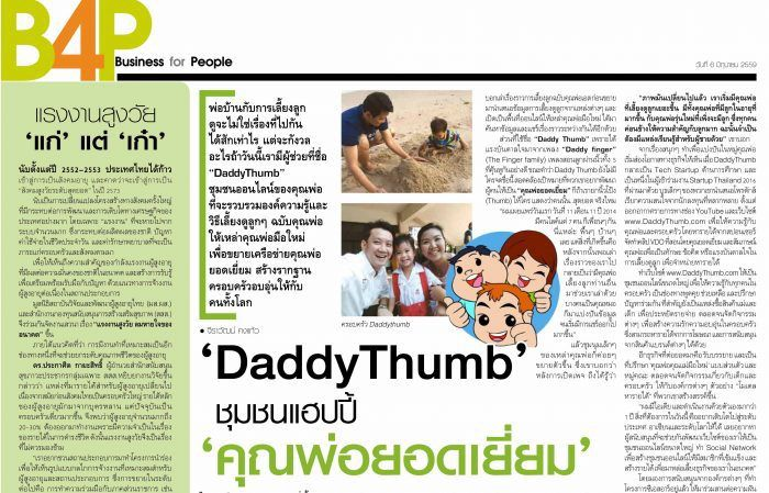 Daddythumb ช มชนแฮปป ของ ค ณพ อยอดเย ยม
